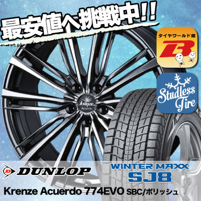 225/55R19 DUNLOP ダンロップ WINTER MAXX SJ8 ウインターマックス SJ8 weds Krenze Acuerdo 774EVO ウェッズ クレンツェ アクエルド 774EVO スタッドレスタイヤホイール4本セット