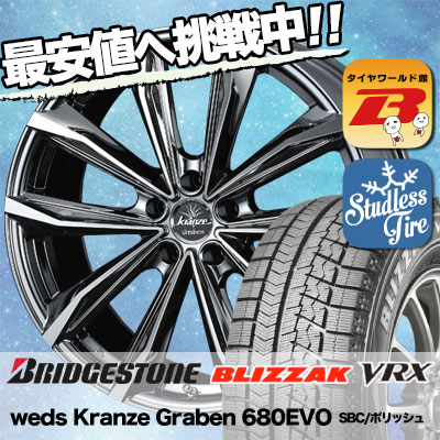245/45R18 BRIDGESTONE ブリヂストン BLIZZAK VRX ブリザック VRX weds Kranze Graben 680EVO ウェッズ クレンツェ グラベン 680エボ スタッドレスタイヤホイール4本セット