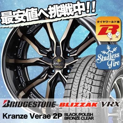 165/50R16 BRIDGESTONE ブリヂストン BLIZZAK VRX ブリザック VRX weds Kranze VERAE 2piece ウェッズ クレンツェ ヴェラーエ 2ピース スタッドレスタイヤホイール4本セット