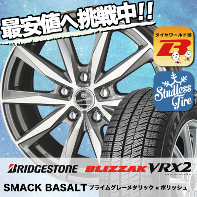 195/65R15 BRIDGESTONE ブリヂストン BLIZZAK VRX2 ブリザック VRX2 SMACK BASALT スマック バサルト スタッドレスタイヤホイール4本セット