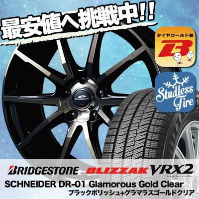 205/50R17 BRIDGESTONE ブリヂストン BLIZZAK VRX2 ブリザック VRX2 SCHNEIDER DR-01 シュナイダー DR-01 スタッドレスタイヤホイール4本セット