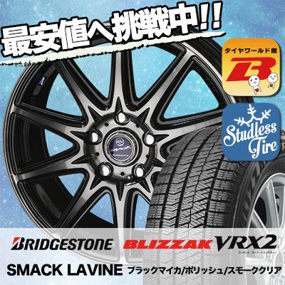 195/65R15 BRIDGESTONE ブリヂストン BLIZZAK VRX2 ブリザック VRX2 SMACK LAVINE スマック ラヴィーネ スタッドレスタイヤホイール4本セット
