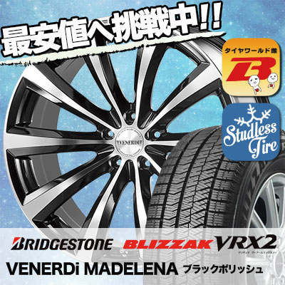 225/50R18 BRIDGESTONE ブリヂストン BLIZZAK VRX2 ブリザック VRX2 VENERDi MADELENA ヴェネルディ マデリーナ スタッドレスタイヤホイール4本セット