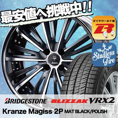 165/50R16 BRIDGESTONE ブリヂストン BLIZZAK VRX2 ブリザック VRX2 weds Kranze MAGISS 2piece ウエッズ クレンツェ マジス 2ピース スタッドレスタイヤホイール4本セット