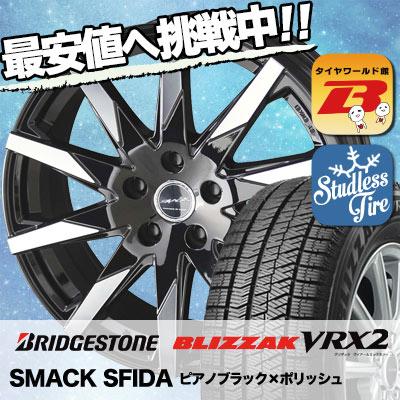 195/65R15 BRIDGESTONE ブリヂストン BLIZZAK VRX2 ブリザック VRX2 SMACK SFIDA スマック スフィーダ スタッドレスタイヤホイール4本セット