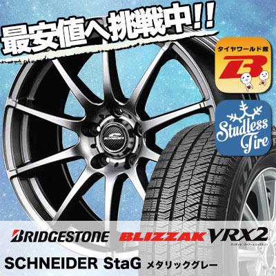 195/65R15 BRIDGESTONE ブリヂストン BLIZZAK VRX2 ブリザック VRX2 SCHNEDER StaG シュナイダー スタッグ スタッドレスタイヤホイール4本セット