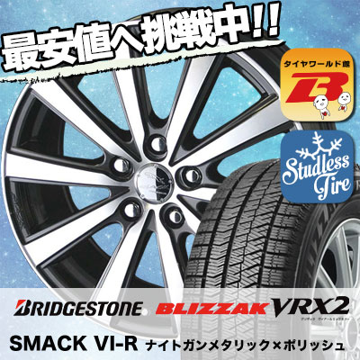 195/65R15 BRIDGESTONE ブリヂストン BLIZZAK VRX2 ブリザック VRX2 SMACK VIR スマック VI-R スタッドレスタイヤホイール4本セット