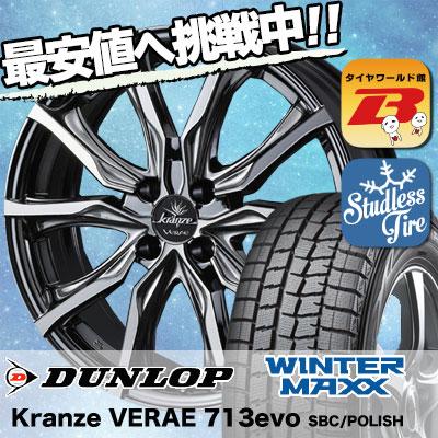 175/60R16 DUNLOP ダンロップ WINTER MAXX 01 WM01 ウインターマックス 01 weds Krenze VERAE 731EVO ウエッズ クレンツェ ヴェラーエ 713EVO スタッドレスタイヤホイール4本セット