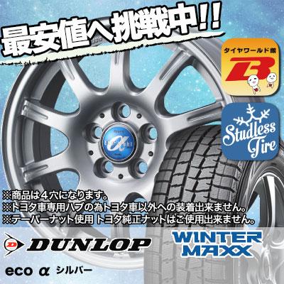 【アクア・スペイド用】175/65R15 84Q DUNLOP ダンロップ WINTER MAXX 01 WM01 ウインターマックス 01 eco α エコ アルファ スタッドレスタイヤホイール4本セット