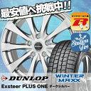 195/65R15 91Q DUNLOP ダンロップ WINTER MAXX 01 WM01 ウインターマックス 01 Exsteer PLUS ONE エクスタープラスワ…
