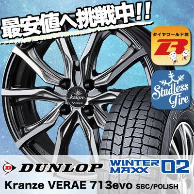205/45R17 DUNLOP ダンロップ WINTER MAXX 02 WM02 ウインターマックス 02 weds Krenze VERAE 731EVO ウエッズ クレンツェ ヴェラーエ 713EVO スタッドレスタイヤホイール4本セット