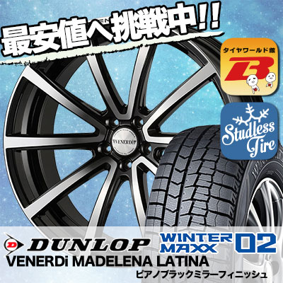 245/50R18 DUNLOP ダンロップ WINTER MAXX 02 WM02 ウインターマックス 02 VENERDi MADELENA LATINA ヴェネルディ マデリーナ ラティーナ スタッドレスタイヤホイール4本セット