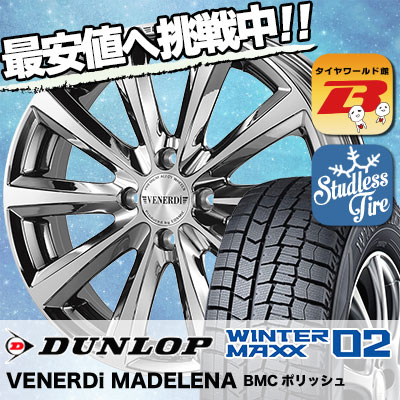 195/50R16 DUNLOP ダンロップ WINTER MAXX 02 WM02 ウインターマックス 02 VENERDi MADELENA ヴェネルディ マデリーナ スタッドレスタイヤホイール4本セット