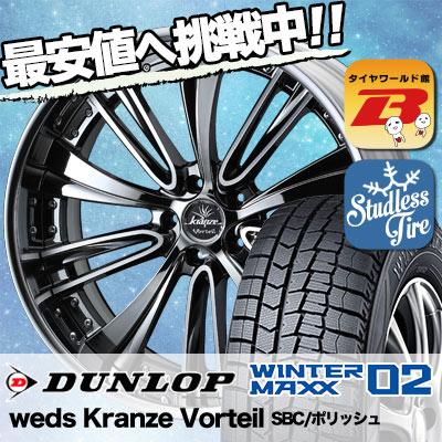 225/45R19 DUNLOP ダンロップ WINTER MAXX 02 WM02 ウインターマックス 02 weds Kranze Vorteil ウェッズ クレンツェ ヴォルテイル スタッドレスタイヤホイール4本セット