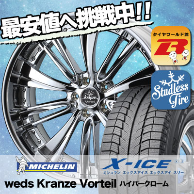 245/40R19 MICHELIN ミシュラン X-ICE XI3 エックスアイス XI-3 weds Kranze Vorteil ウェッズ クレンツェ ヴォルテイル スタッドレスタイヤホイール4本セット