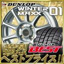DUNLOP ダンロップ WINTER MAXX01(WM01) ウィンターMAXX 01 155/65R14 75QKIZUNA-BTキズナ BTスタッドレス...