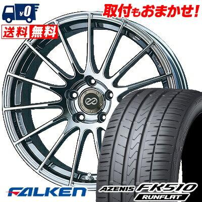 225/45R18 95Y XL FALKEN ファルケン AZENIS FK510 RUNFLAT アゼニス FK510 ランフラット ENKEI RS05 エンケイ RS05 サマータイヤホイール4本セット
