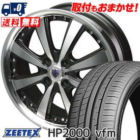 205/45R16 87W XL ZEETEX ジーテックス HP2000vfm HP2000vfm STEINER VS-5 シュタイナー VS5 サマータイヤホイール4本セット【取付対象】