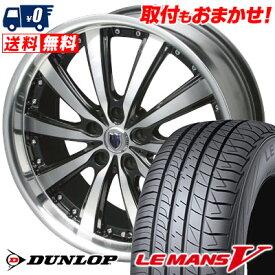 205/55R17 DUNLOP ダンロップ LE MANS 5 ルマン V(ファイブ) LM5 ルマン5 STEINER VS-5 シュタイナー VS5 サマータイヤホイール4本セット【取付対象】