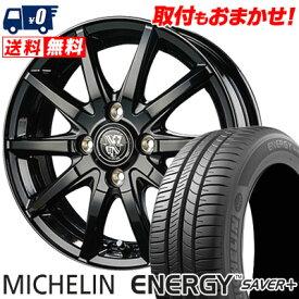 a82681372 185 65R15 88H MICHELIN ミシュラン ENEGY SAVER+ エナジー セイバープラス TRG-GB10 TRG GB10