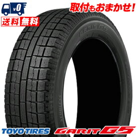 ガリット G5 145/80R13 75Q TOYO TIRES トーヨー タイヤ GARIT G5スタッドレスタイヤ