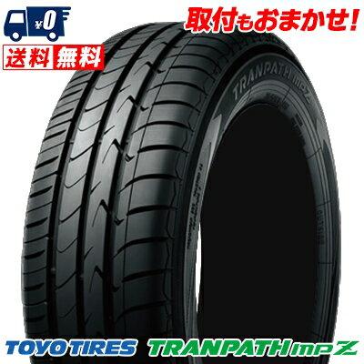トランパスmpZ 195/65R15 91H TOYO TIRES トーヨー タイヤ TRANPATH mpZサマータイヤ