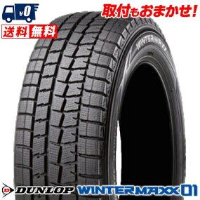 185/55R15ダンロップ(DUNLOP)ウィンターマックス(WINTERMAXX)WM01スタッドレスタイヤ単品1本価格《2本以上ご購入で送料無料》