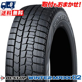 205/60R16 92Q DUNLOP ダンロップ WINTER MAXX 02 WM02 ウインターマックス 02 冬スタッドレスタイヤ 単品1本価格《2本以上ご購入で送料無料》