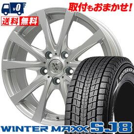 225/65R17 102Q DUNLOP ダンロップ WINTER MAXX SJ8 ウインターマックス SJ8 TRG-SILBAHN TRG シルバーン スタッドレスタイヤホイール4本セット【取付対象】