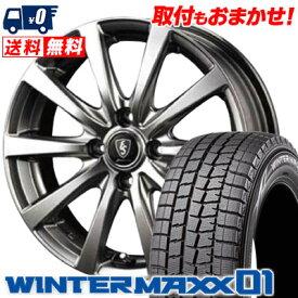 185/60R15 DUNLOP ダンロップ WINTER MAXX 01 WM01 ウインターマックス 01 Euro Speed G10 ユーロスピード G10 スタッドレスタイヤホイール4本セット