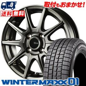 165/70R14 81Q DUNLOP ダンロップ WINTER MAXX 01 WM01 ウインターマックス 01 V-EMOTION GS10 Vエモーション GS10 スタッドレスタイヤホイール4本セット