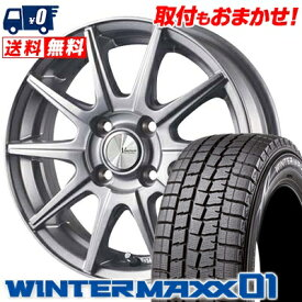 155/65R13 73Q DUNLOP ダンロップ WINTER MAXX 01 WM01 ウインターマックス 01 V-EMOTION SR10 Vエモーション SR10 スタッドレスタイヤホイール4本セット