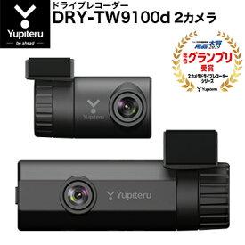 ユピテル/YUPITERU 前後2カメラ搭載 ドライブレコーダー DRY-TW9100d