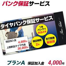 【単品購入不可】パンク保証プランA [パンク保証限度額30,000円まで]