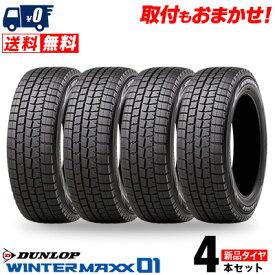 195/65R15 91Q DUNLOP ダンロップ WINTER MAXX 01 WM01ウインターマックス 01 冬スタッドレスタイヤ単品4本価格