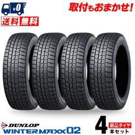 245/40R18 93Q DUNLOP ダンロップ WINTER MAXX 02 WM02ウインターマックス 02 冬スタッドレスタイヤ単品4本価格