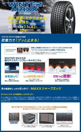 ウインターマックス01WM01185/55R1582QDUNLOPダンロップWINTERMAXX01スタッドレスタイヤ《2本以上ご購入で送料無料》単品1本価格