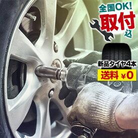 [取付工賃込み] 205/55R16 91V TOYO TIRES トーヨー タイヤ NANOENERGY3 PLUSナノエナジー3 プラス 夏サマータイヤ 4本+取付《送料無料》