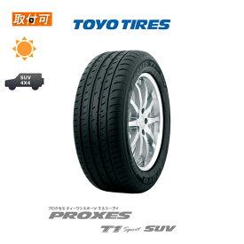 送料無料 PROXES T1 Sport SUV 255/60R18 1本価格 新品夏タイヤ トーヨータイヤ TOYO TIRES プロクセス