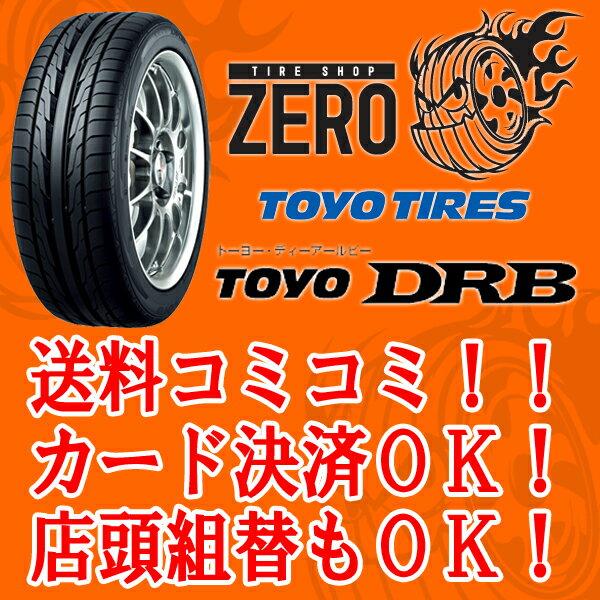 送料無料◆DRB◆165/55R15◆1本価格◆新品夏タイヤ◆トーヨー