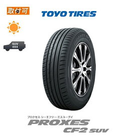 【P16倍以上確定!楽天カード&Entry OM限定】送料無料 PROXES CF2 SUV 225/65R17 1本価格 新品夏タイヤ トーヨータイヤ TOYO TIRES プロクセス