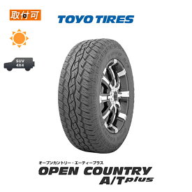 【P20倍以上&MAX2000円OffRcard&Entry4/1限定】【取付対象】送料無料 OPEN COUNTRY A/T plus 175/80R16 91S 1本価格 新品夏タイヤ トーヨータイヤ TOYO TIRES オープンカントリーATプラス