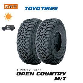 【取付対象】【5月下旬入荷予定】送料無料 OPEN COUNTRY M/T 225/75R16 115/116P 2本セット 新品夏タイヤ トーヨータイヤ TOYO TIRES オープンカントリーMT