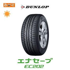 送料無料 エナセーブ EC202 135/80R13 1本価格 新品夏タイヤ ダンロップ DUNLOP ENASAVE