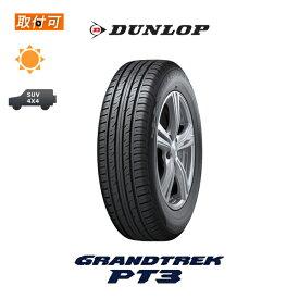 送料無料 グラントレック PT3 225/65R17 1本価格 新品夏タイヤ ダンロップ DUNLOP GRANDTREK