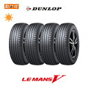 【P9倍以上!6/15 Rcard&R取付】【取付対象】送料無料 LE MANS 5 LM5 185/60R15 84H 4本セット 新品夏タイヤ ダンロッ…