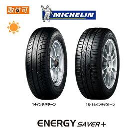 【P10倍以上!全会員3月1日限定】【取付対象】送料無料 ENERGY SAVER+ 215/60R16 95H 1本価格 新品夏タイヤ ミシュラン エナジーセイバープラス Plus