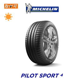 【取付対象】送料無料 Pilot Sport 4 225/40R18 92Y XL 1本価格 新品夏タイヤ ミシュラン MICHELIN パイロット スポーツ フォー SP4 Sport4