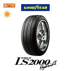 【全品ポイント2倍〜10倍!】送料無料 EAGLE LS2000 HybridII 165/55R15 1本価格 新品夏タイヤ グッドイヤー ハイブリット2