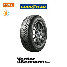 【取付対象】送料無料 Vector 4Seasons Hybrid 215/50R17 95H 1本価格 新品オールシーズンタイヤ グッドイヤー Goodyear ベクター フォーシーズンズ ハイブリット